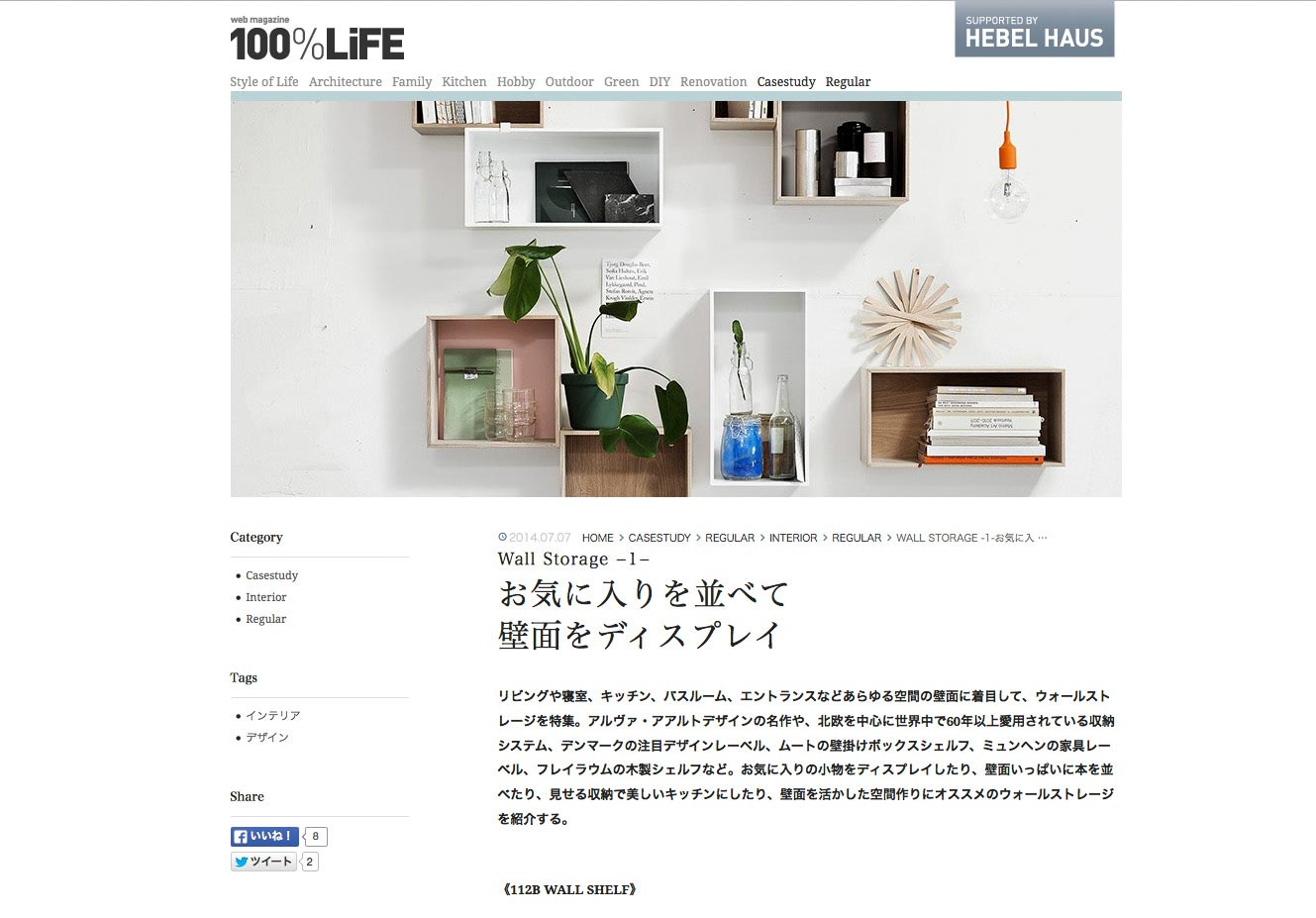 http://100life.jp/regular/interior/14448/