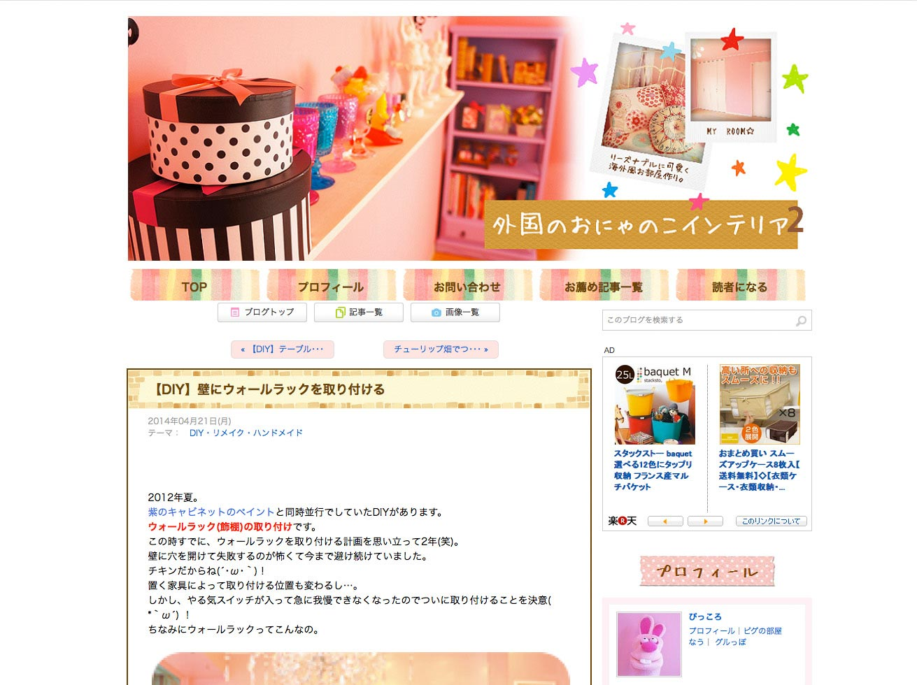 http://ameblo.jp/gaikokunoonyanoko2/entry-11827546363.html
