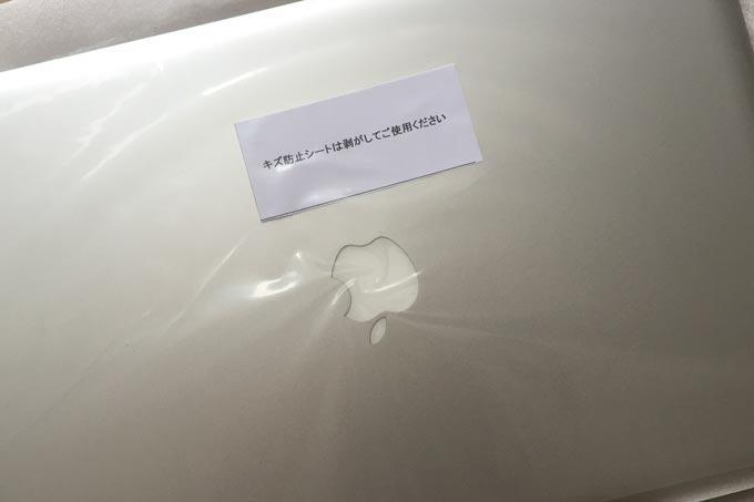 無償修理からかえってきたMacBook Pro