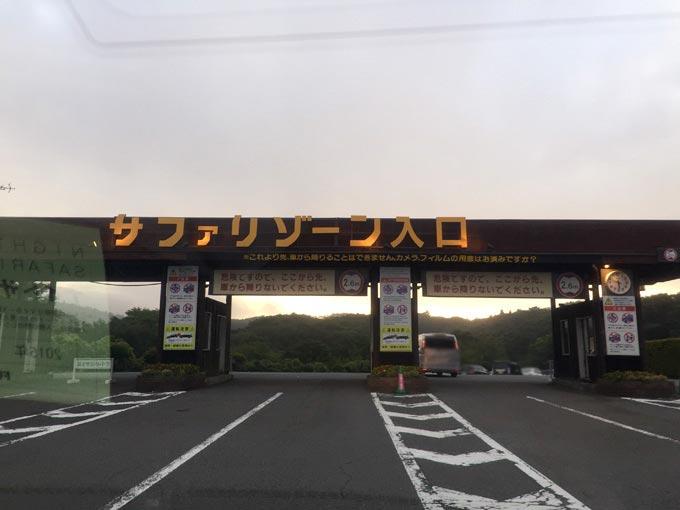 サファリゾーンゲート