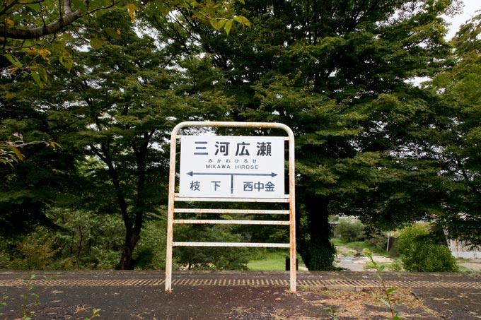 三河広瀬駅の駅名看板