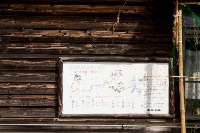 駅の観光看板