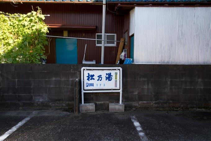 松乃湯駐車場