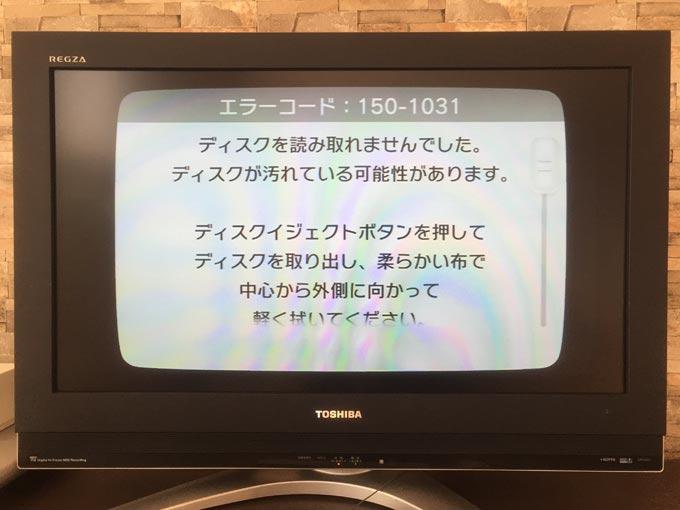 Wii U エラーメッセージ