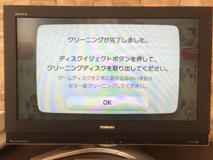 Wii U レンズクリーナー ディスク使用中
