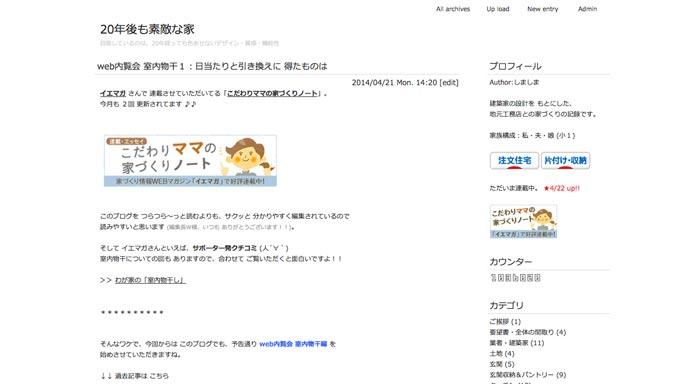 http://shimashima790.blog.fc2.com/blog-entry-173.html