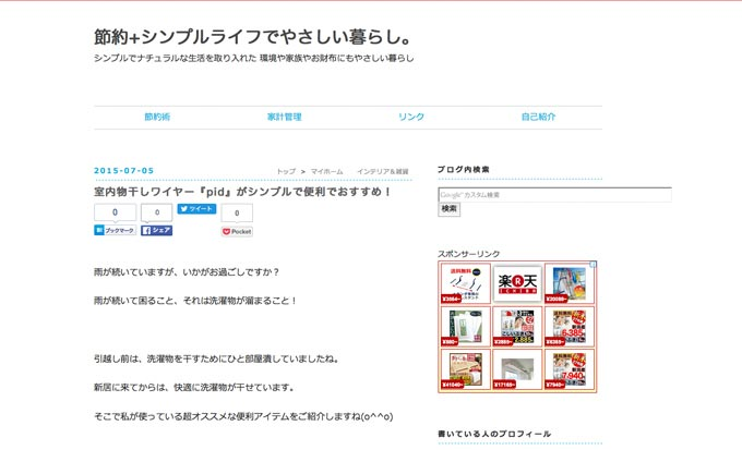 http://setuyakuhappylife.hatenablog.com/entry/room-monohoshi-pid