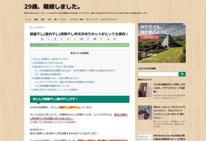 http://www.haruru29.net/blog/post-7088/