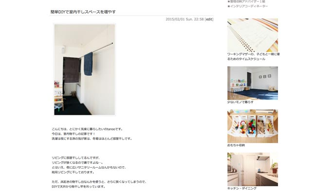 http://smarteasylife.blog.fc2.com/blog-entry-271.html