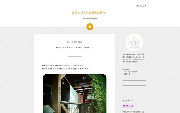http://erisuke.exblog.jp/22568924