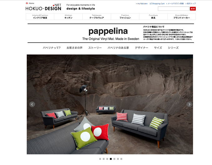 HOKUO-DESIGN.NET pappelina