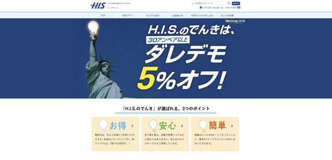 H.I.S.でんき