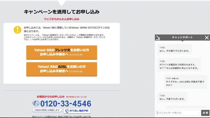 SoftBank光問い合わせページ