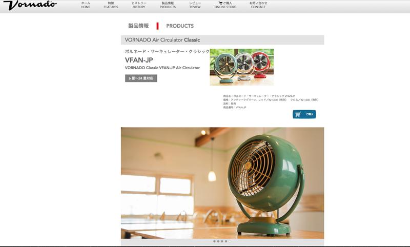 http://vornado.jp/products/vfan-jp