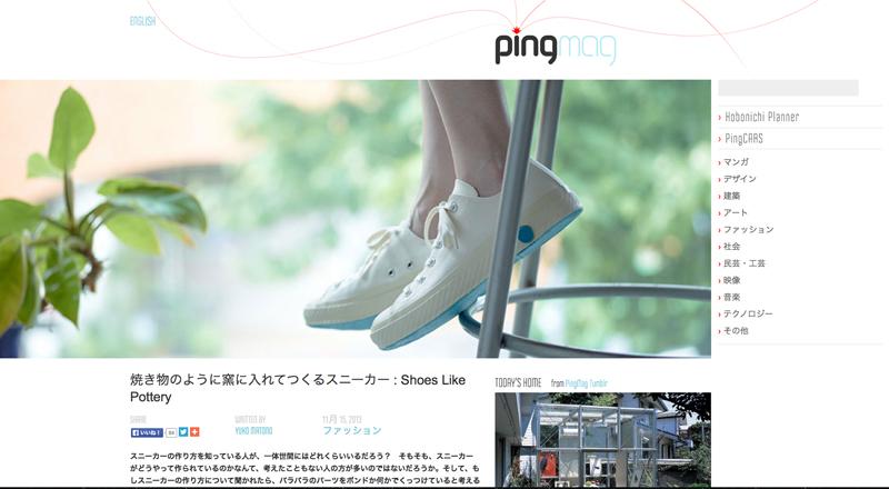 http://pingmag.jp/jp/2013/11/15/shoes-like-pottery/