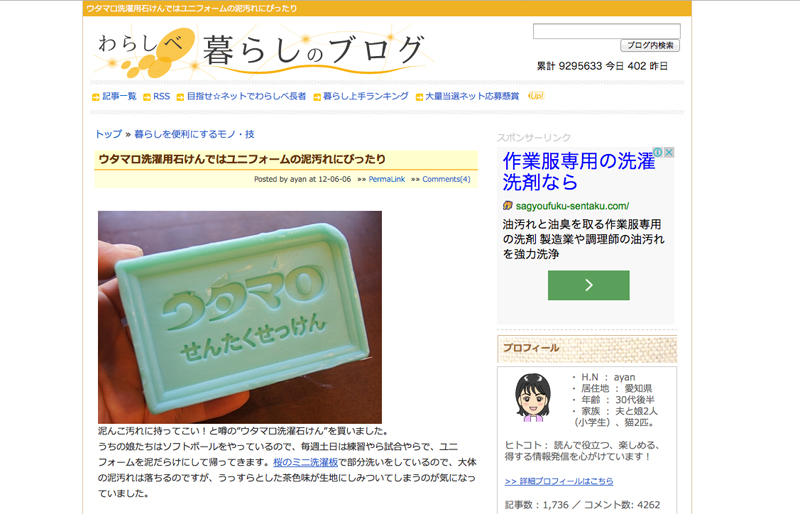 ウタマロ洗濯用石けんではユニフォームの泥汚れにぴったり/わらしべ暮らしのブログ