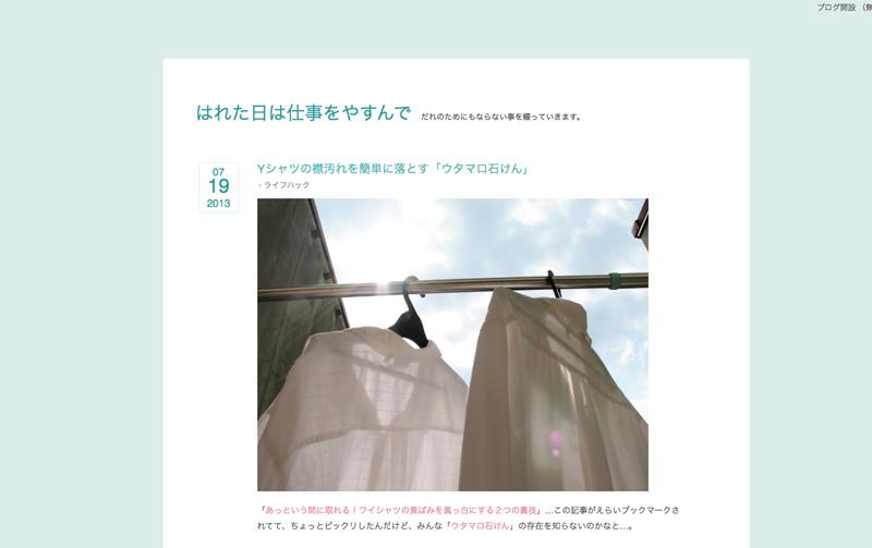 Yシャツの襟汚れを簡単に落とす「ウタマロ石けん」 - はれた日は仕事をやすんで