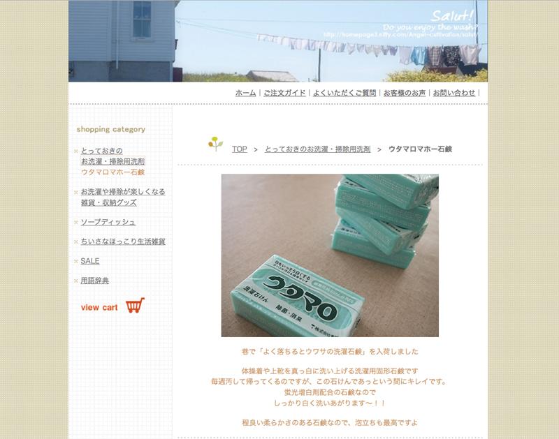 ウタマロ石けん・ウタマロ石鹸・マホー石けん -Shop*Salut(洗濯洗剤・雑貨販売)-