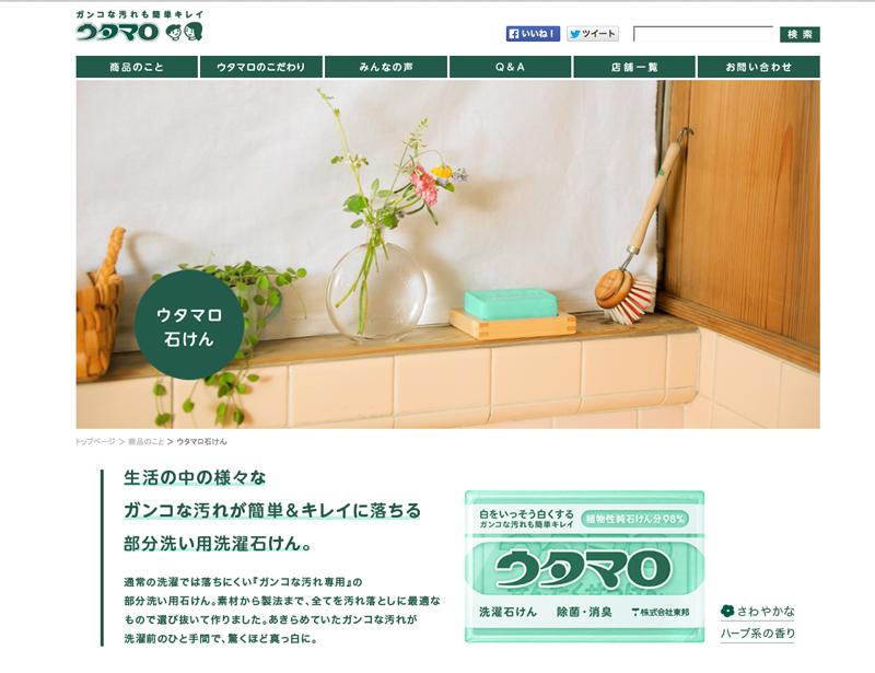 ウタマロ石けんオフィシャルサイト