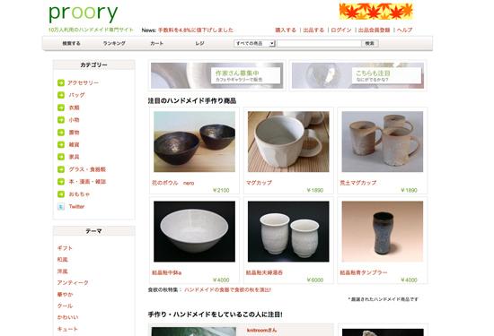 prooryのトップページ
