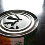 レトロな給食缶 アルマイト牛乳入れを楽しむ