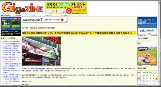 Gigazine サイトイメージ
