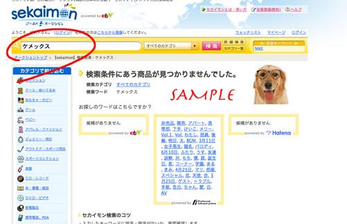 セカイモンの検索画面