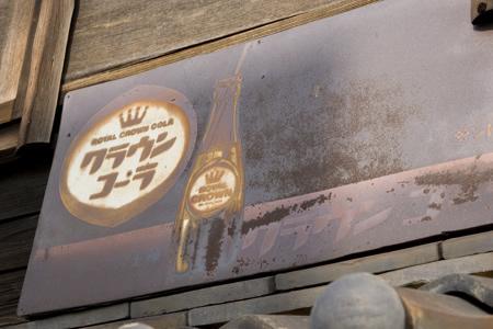 さびたクラウンコーラのレトロな看板